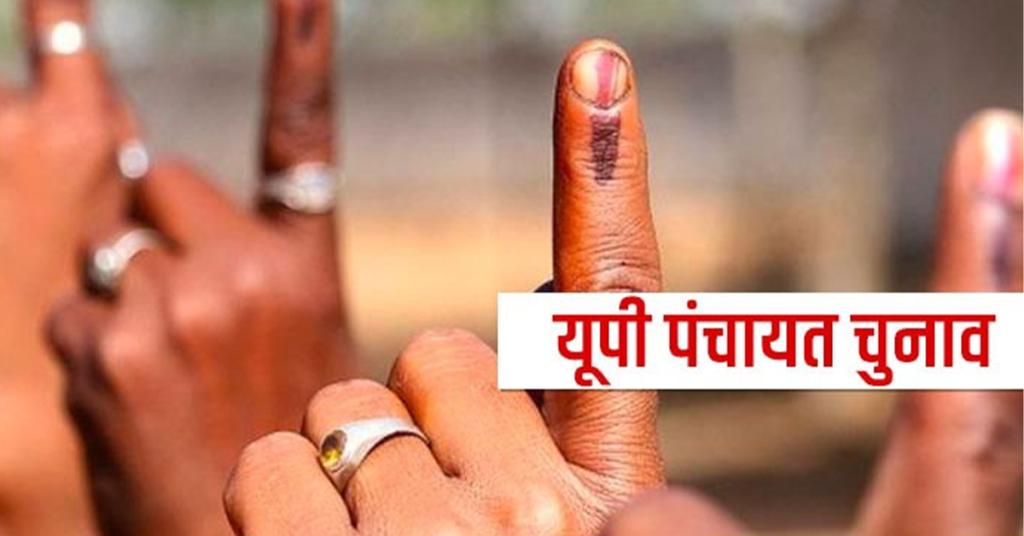 पंचायत चुनावों में गुंडागर्दी योगी जी एवं भाजपा की निगरानी में हो रही है